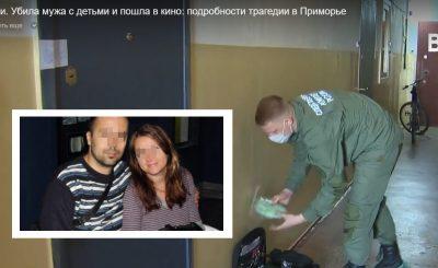 Horror rozegrał się w Rosji Do ogromnej tragedii doszło w Rosji przy ul. Tołstoja w centrum Władywostoku. Kobieta zabiła męża oraz dzieci.